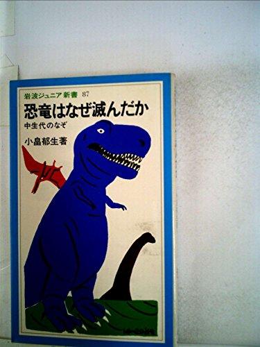 恐竜はなぜ滅んだか―中生代のなぞ (1984年) (岩波ジュニア新書)
