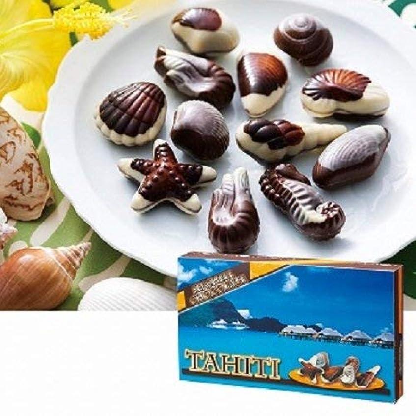 アジテーション権威驚いたタヒチ シーシェル チョコレート 1箱 【タヒチ 海外土産 輸入食品 スイーツ】