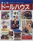 夢工房ドールハウス (No.1) (ブティック・ムック (No.161))