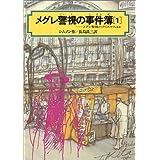 メグレ警視の事件簿〈1〉 (偕成社文庫)