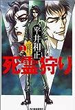 死霊狩り(ゾンビー・ハンター)〈1〉 (ハルキ文庫)
