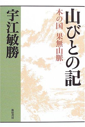 山びとの記―木の国 果無山脈 (宇江敏勝の本・第2期)