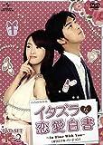 イタズラな恋愛白書~In Time With You~〈オリジナル・バージョン〉 DVD-SET1+2 13枚組 【並行輸入品】