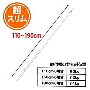 アイリスオーヤマ 突っ張り棒 伸縮棒 超スリム 幅110~190cm ホワイト RSV-190