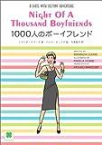1000人のボーイフレンド