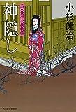 神隠し―三人佐平次捕物帳 (時代小説文庫)