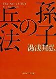 孫子の兵法 (角川ソフィア文庫)