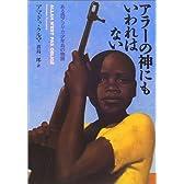 アラーの神にもいわれはない―ある西アフリカ少年兵の物語