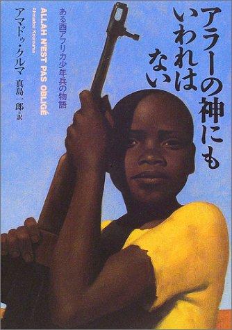 アラーの神にもいわれはない―ある西アフリカ少年兵の物語の詳細を見る