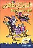 いたずら魔女のノシーとマーム〈5〉恐怖のタイムマシン旅行