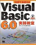 10日でおぼえるVisual Basic6.0実践教室