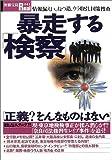 暴走する「検察」—情報漏えい、ねつ造、ウラ取引、国策捜査 (別冊宝島Real (041))