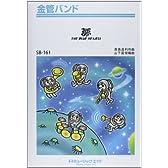 SB161 夢/ブルーハーツ (オンデマンド)