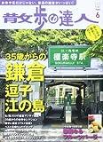 散歩の達人 2013年 06月号 [雑誌] 画像