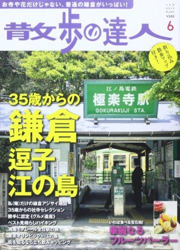 散歩の達人 2013年 06月号 [雑誌]の詳細を見る