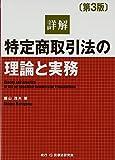 詳解 特定商取引法の理論と実務