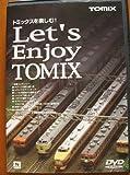 TOMIX DVD 鉄道模型「トミックス」を楽しむ  DVD版 画像