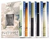 新潮文庫「白い巨塔 全5巻セット」 画像