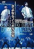 [新装版] キャラメルボックス『さよならノーチラス号』(1998年版) [DVD]