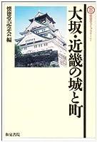 大坂・近畿の城と町 (懐徳堂ライブラリー)