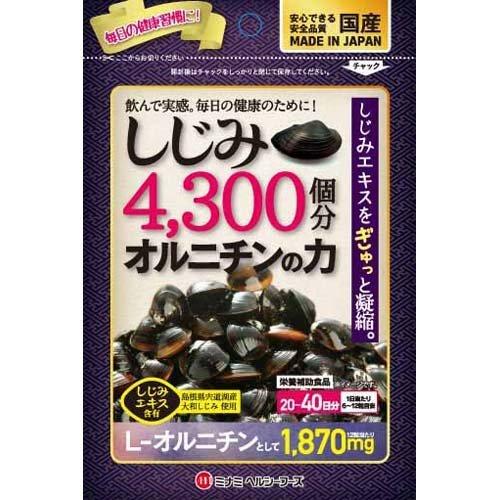 ミナミヘルシーフーズ しじみ4300個分オルニチンの力 240粒