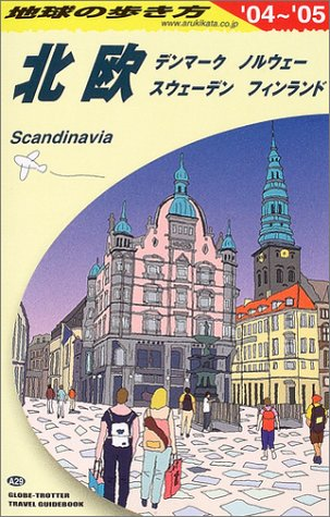 北欧〈2004~2005年版〉 (地球の歩き方)の詳細を見る