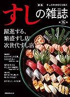新版すしの雑誌第16集 (旭屋出版MOOK)