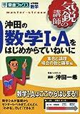 沖田の数学1・Aをはじめからていねいに―集合と論理 場合の数と確率編 (東進ブックス)