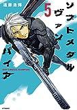 ソフトメタルヴァンパイア(5) (アフタヌーンコミックス)