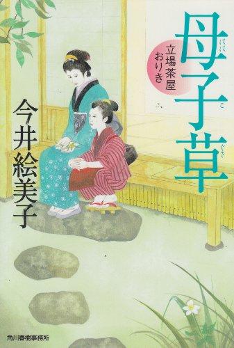 母子草―立場茶屋おりき (ハルキ文庫 い 6-15 時代小説文庫)の詳細を見る