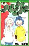 ハレグゥ (3) (ガンガンコミックス (0585))