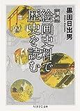 増補 絵画史料で歴史を読む (ちくま学芸文庫)