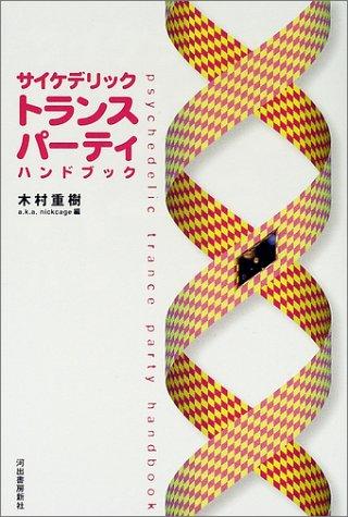サイケデリック・トランス・パーティ・ハンドブックの詳細を見る