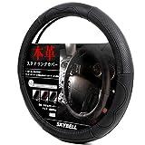 スカイベル (SKYBELL) ハンドル カバー 本革 S サイズ 軽 普通車 ステアリングカバー (ブラックステッチ)