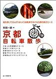 京都自転車散歩