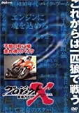 プロジェクトX 挑戦者たち 第VIII期 不屈の町工場 走れ魂のバイク [DVD] 画像