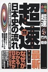 超速!最新日本史の流れ―原始から大政奉還まで、2時間で流れをつかむ! (大学受験合格請負シリーズ―超速TACTICS) 単行本