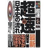 超速!最新日本史の流れ―原始から大政奉還まで、2時間で流れをつかむ! (大学受験合格請負シリーズ)