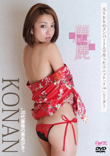 KONAN 華麗 [DVD]
