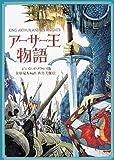 アーサー王物語 (偕成社文庫)