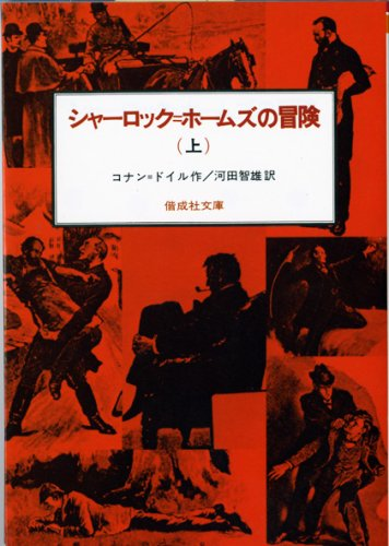 シャーロック=ホームズの冒険〈上〉 (偕成社文庫 3092)の詳細を見る