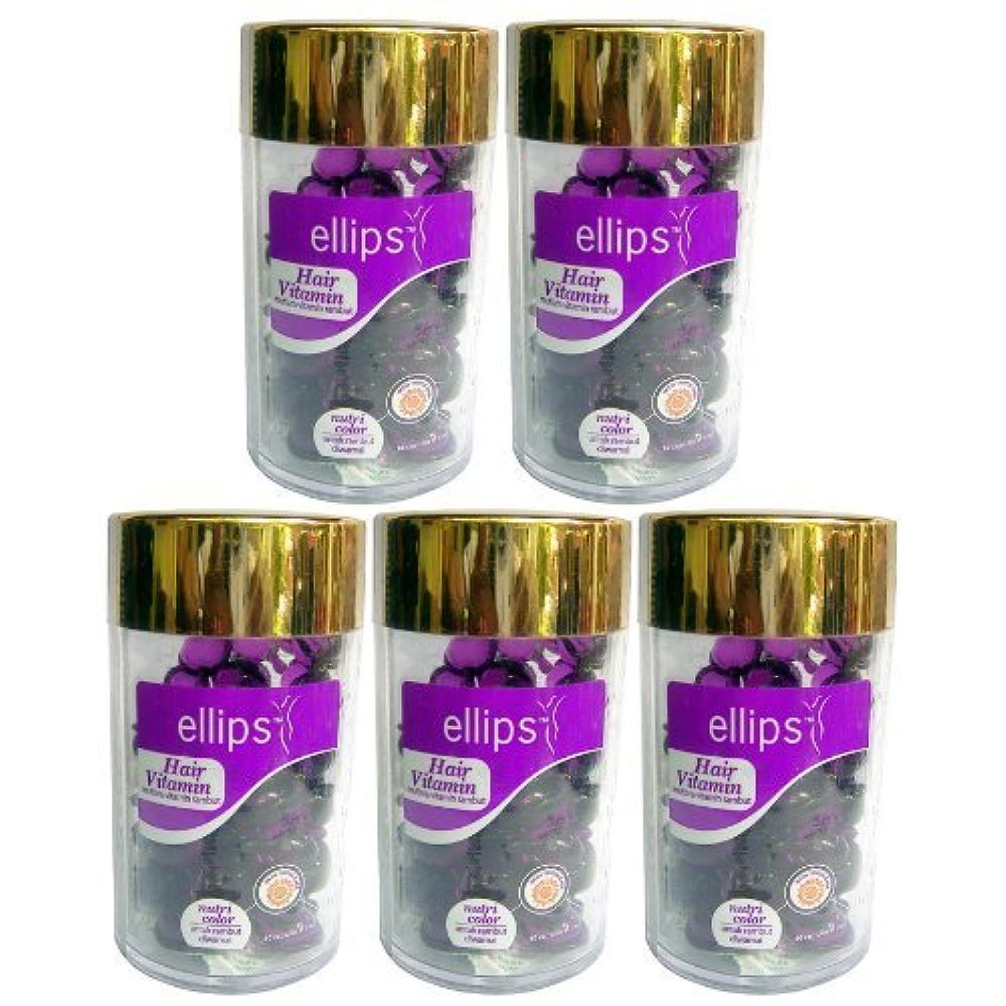 ぬいぐるみ消費恥エリップスellipsヘアビタミン洗い流さないヘアトリートメント50粒入ボトル5本組(海外直送品)(並行輸入品) (紫5本)