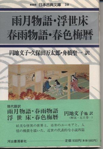 雨月物語・浮世床・春雨物語・春色梅暦 (日本古典文庫)