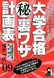 大学合格マル秘裏ワザ計画表〈2009年版〉 (YELL books)