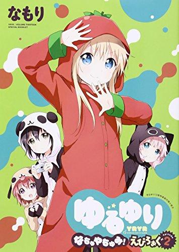 ゆるゆり (13)巻 特装版 (IDコミックス 百合姫コミックス)