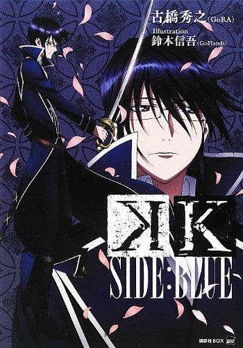 K SIDE:BLUE (講談社BOX)の詳細を見る
