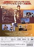 マッドマックス2 [DVD] 画像
