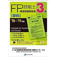 '18~'19年版 3級FP技能士(学科)精選問題解説集