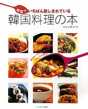 韓国でいちばん親しまれている韓国料理の本