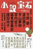 小説宝石 2018年 01 月号 [雑誌]
